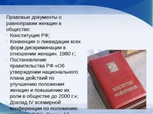 Правовые документы о равноправии женщин в обществе: Конституция РФ; Конвенция