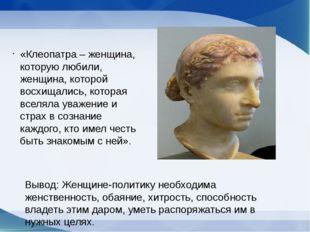 «Клеопатра – женщина, которую любили, женщина, которой восхищались, которая в