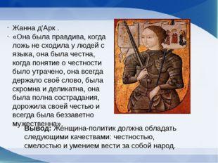 Жанна д'Арк . «Она была правдива, когда ложь не сходила у людей с языка, она