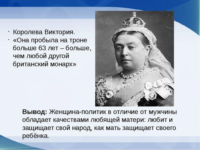 Королева Виктория. «Она пробыла на троне больше 63 лет – больше, чем любой др...