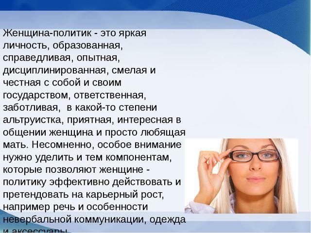 Женщина-политик - это яркая личность, образованная, справедливая, опытная, ди...