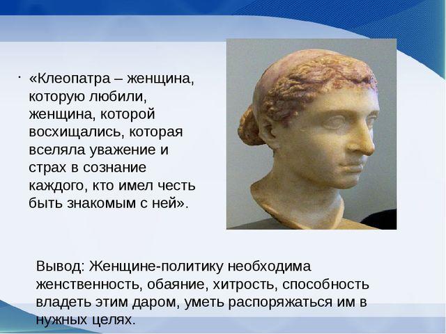 «Клеопатра – женщина, которую любили, женщина, которой восхищались, которая в...