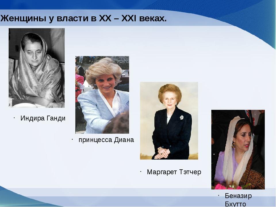 Женщины у власти в XX – XXI веках. Беназир Бхутто принцесса Диана Маргарет Тэ...