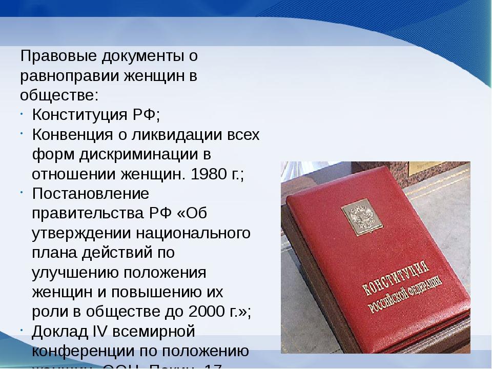 Правовые документы о равноправии женщин в обществе: Конституция РФ; Конвенция...