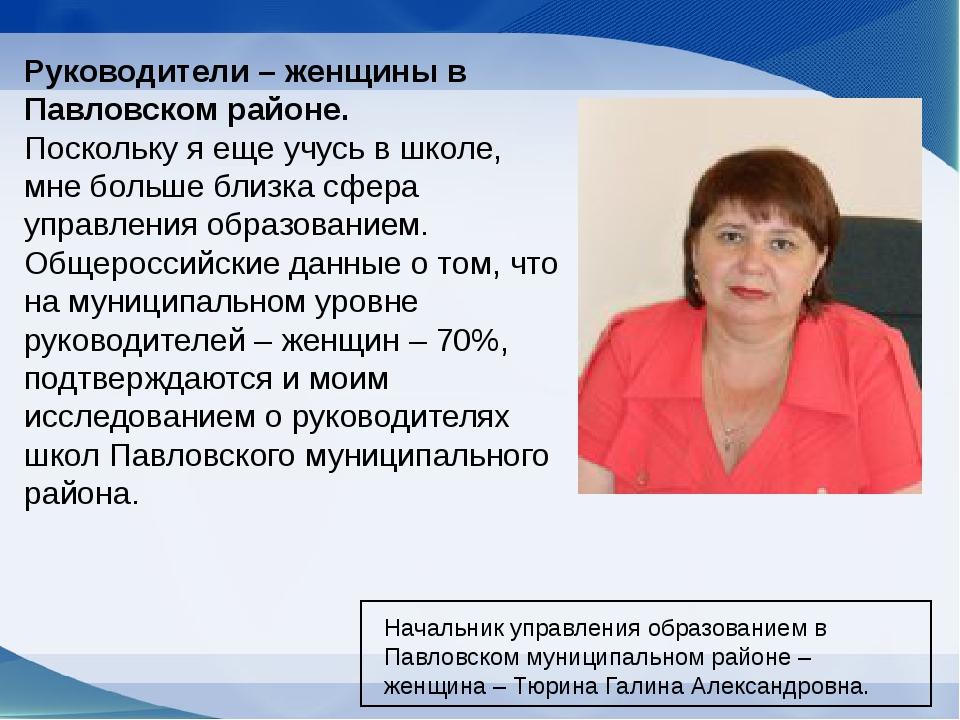 Руководители – женщины в Павловском районе. Поскольку я еще учусь в школе, мн...