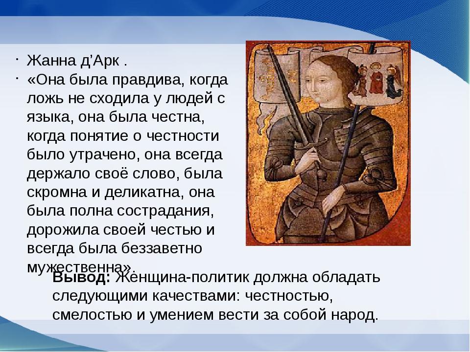 Жанна д'Арк . «Она была правдива, когда ложь не сходила у людей с языка, она...