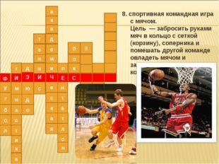 8. спортивная командная игра смячом. Цель — забросить руками мяч в кольцо