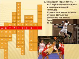 9. командная игра смячом 7 на 7 игроков (по 6 полевых и вратарь в каждой ко