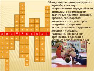 10. вид спорта, заключающийся в единоборстве двух спортсменов по определённым