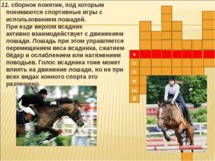 11. сборное понятие, под которым понимаютсяспортивные игрыс использованием