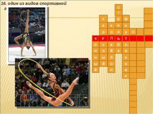 16. один из видов спортивной гимнастики Л К Ь У Т о в е о б й л о н н ы й е