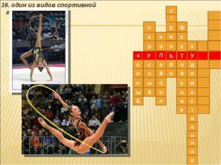 16. один из видов спортивной гимнастики Л К Ь У Т У о в е о б й л о н н ы й