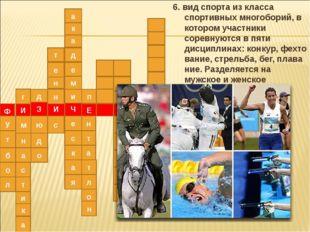 6. вид спорта из класса спортивных многоборий, в котором участники соревнуютс
