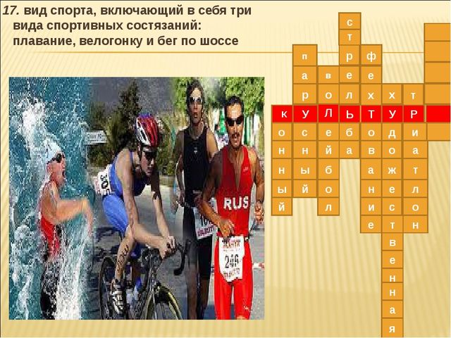 17. вид спорта, включающий в себя три вида спортивных состязаний: плавание,...