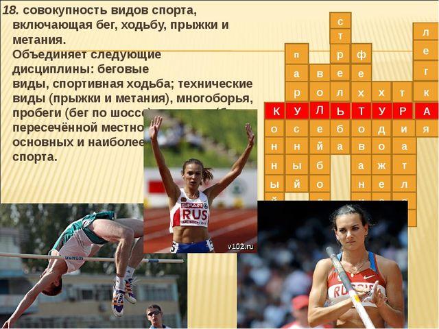 18. совокупность видов спорта, включающаябег,ходьбу, прыжки и метания. Объ...