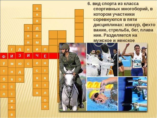 6. вид спорта из класса спортивных многоборий, в котором участники соревнуютс...