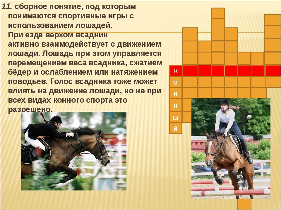 11. сборное понятие, под которым понимаютсяспортивные игрыс использованием...
