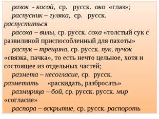 разок - косой, ср. русск. око «глаз»; распусник – гуляка, ср. русск. распусти