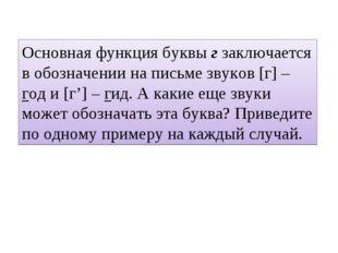 Основная функция буквы г заключается в обозначении на письме звуков [г] – год