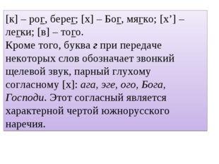 [к] – рог, берег; [х] – Бог, мягко; [х'] – легки; [в] – того. Кроме того, бук