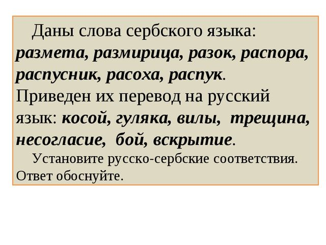 Даны слова сербского языка: размета, размирица, разок, распора, распусник, ра...