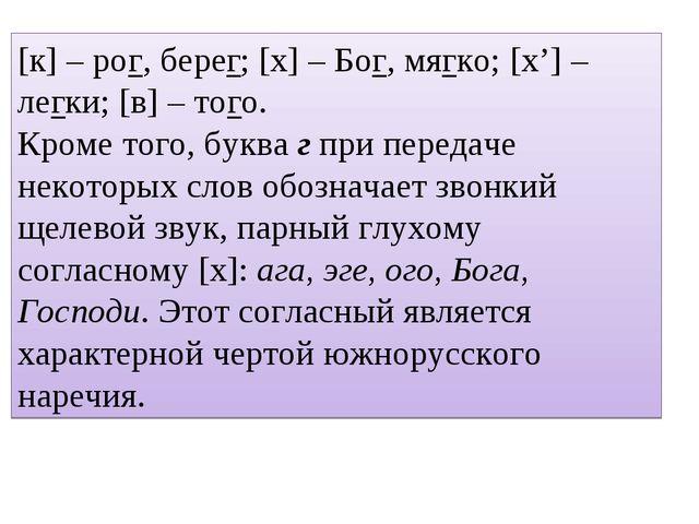 [к] – рог, берег; [х] – Бог, мягко; [х'] – легки; [в] – того. Кроме того, бук...