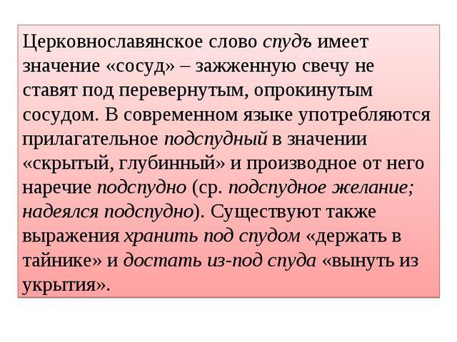 Церковнославянское слово спудъ имеет значение «сосуд» – зажженную свечу не ст...