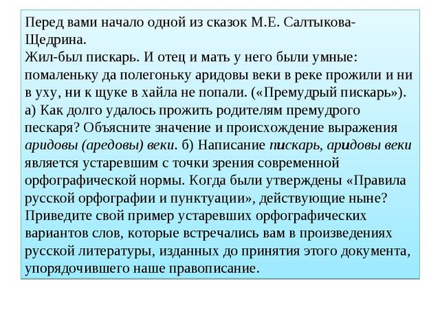 Перед вами начало одной из сказок М.Е.Салтыкова-Щедрина. Жил-был пискарь. И...