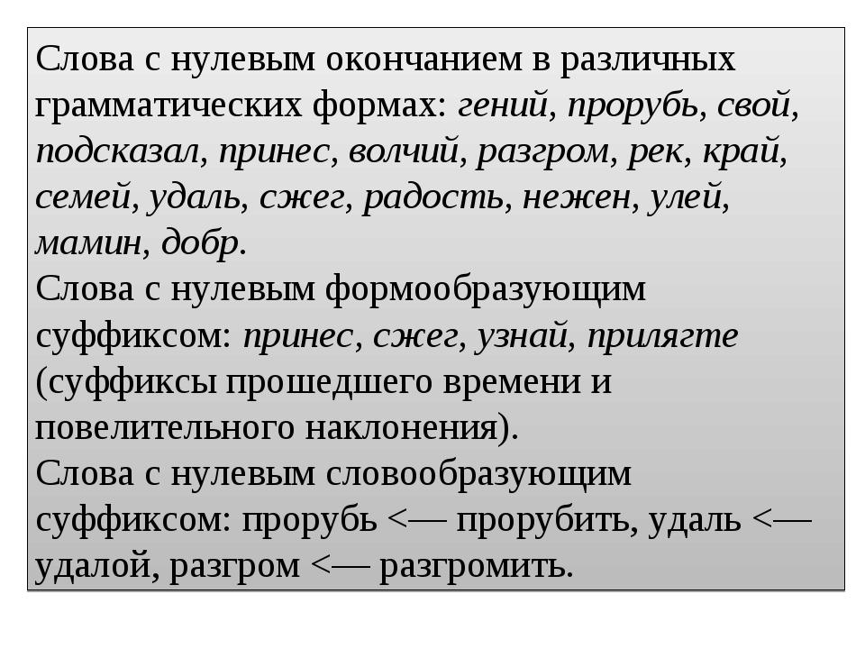 Морфемный разбор слова дымоход дымоходы нержавейка 316