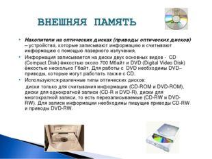 Накопители на оптических дисках (приводы оптических дисков) – устройства, кот