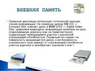 Лазерные дисководы используют оптический принцип чтения информации. На лазерн