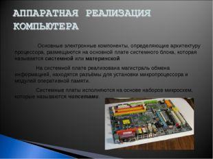 Основные электронные компоненты, определяющие архитектуру процессора, разме