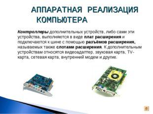 Контроллеры дополнительных устройств, либо сами эти устройства, выполняются в