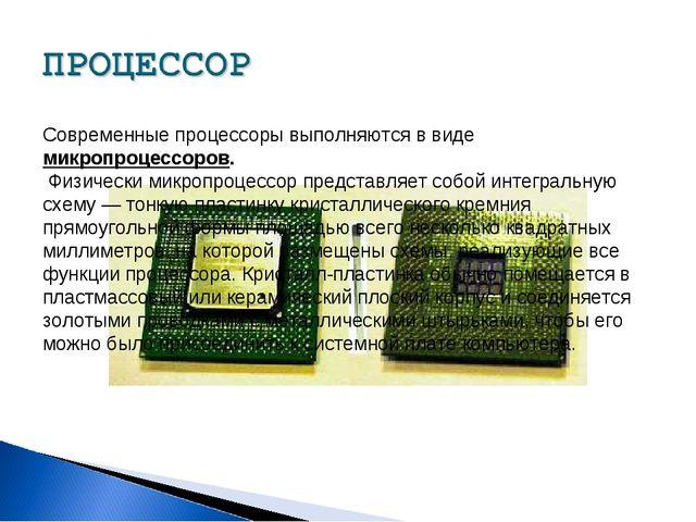 Современные процессоры выполняются в виде микропроцессоров. Физически микропр...
