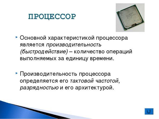 Основной характеристикой процессора является производительность (быстродейств...