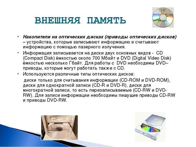 Накопители на оптических дисках (приводы оптических дисков) – устройства, кот...