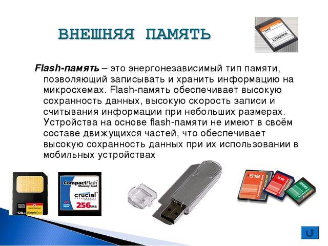 Flash-память – это энергонезависимый тип памяти, позволяющий записывать и хра...