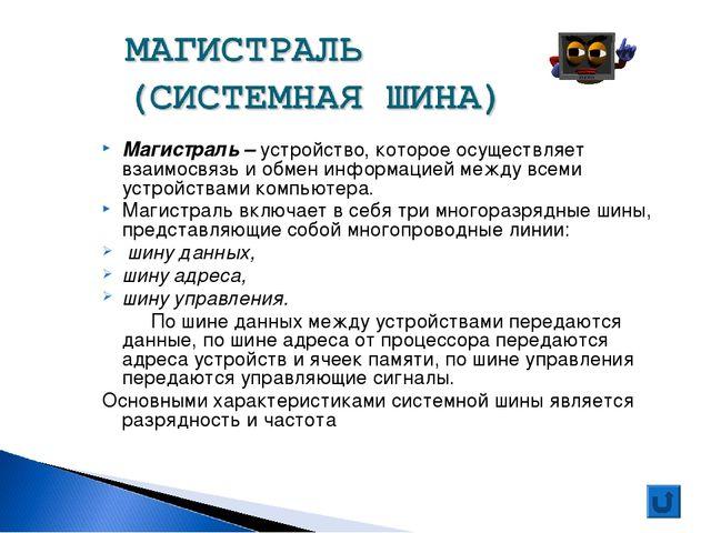 Магистраль – устройство, которое осуществляет взаимосвязь и обмен информацией...