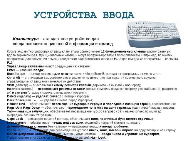Клавиатура – стандартное устройство для ввода алфавитно-цифровой информации и...
