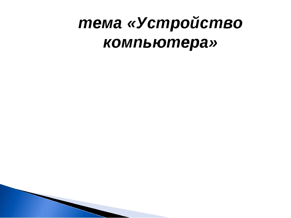 тема «Устройство компьютера»