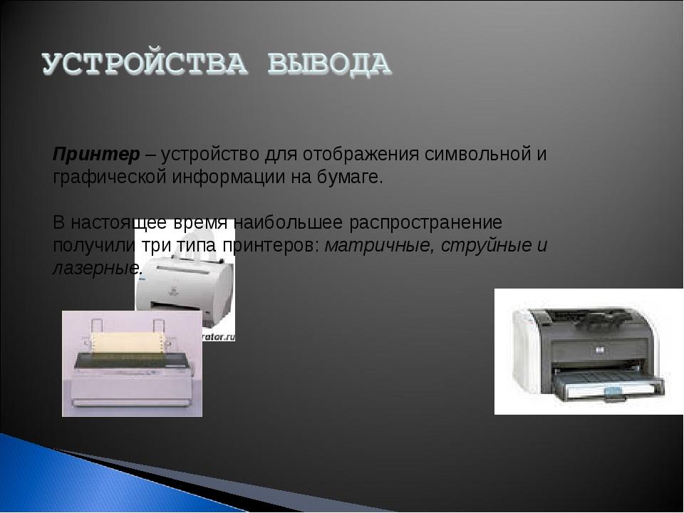 Принтер – устройство для отображения символьной и графической информации на б...