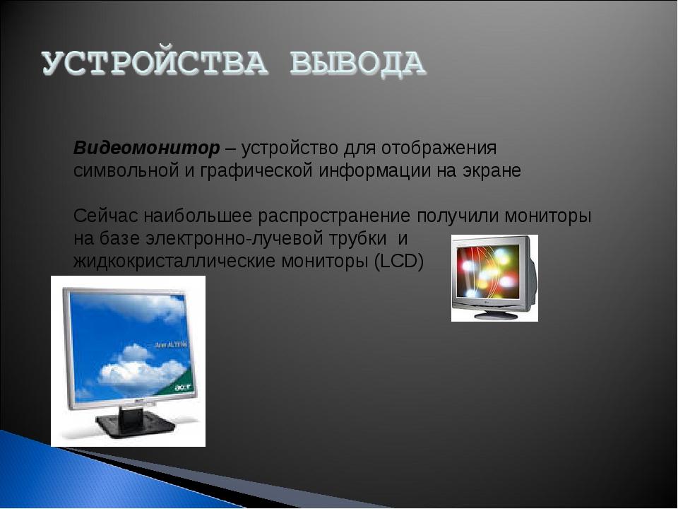 Видеомонитор – устройство для отображения символьной и графической информации...