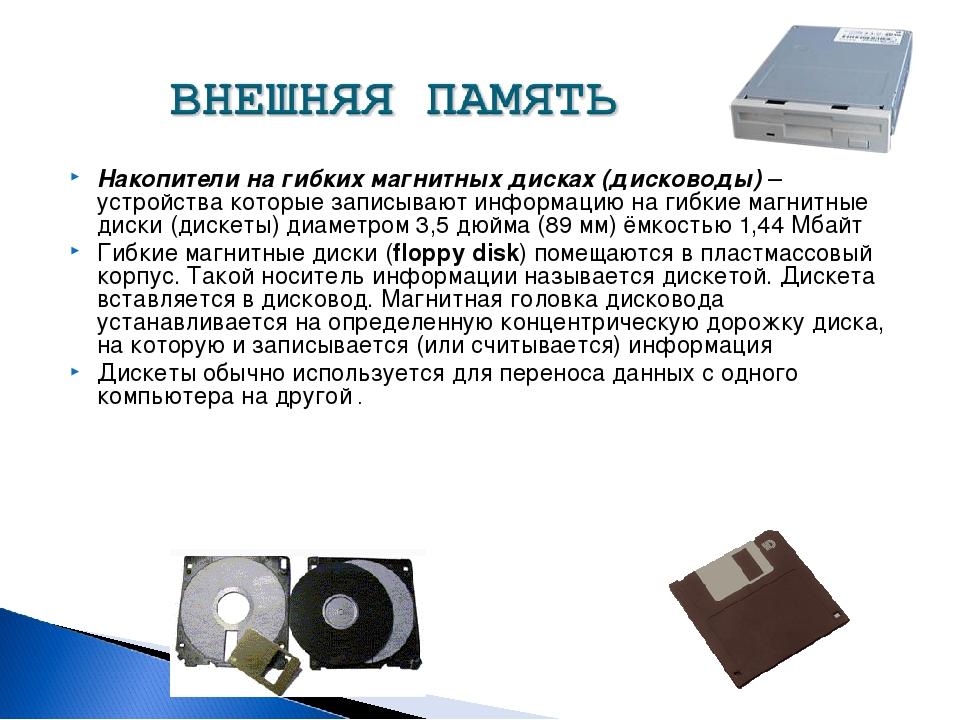 Накопители на гибких магнитных дисках (дисководы) – устройства которые записы...