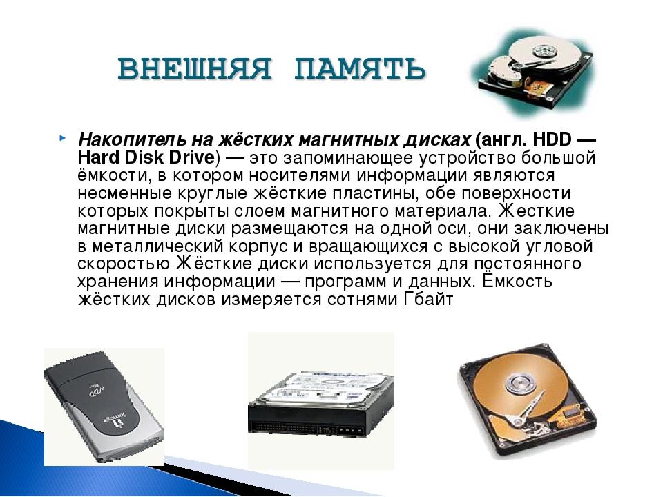 Накопитель на жёстких магнитных дисках (англ. HDD — Hard Disk Drive) — это за...