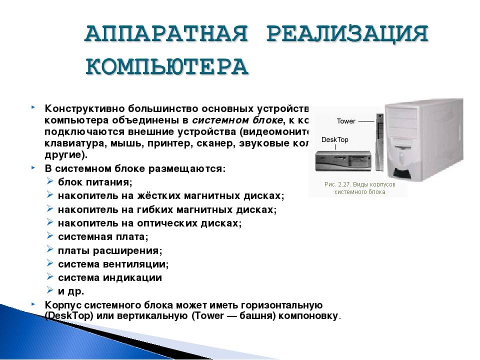 Конструктивно большинство основных устройств компьютера объединены в системно...