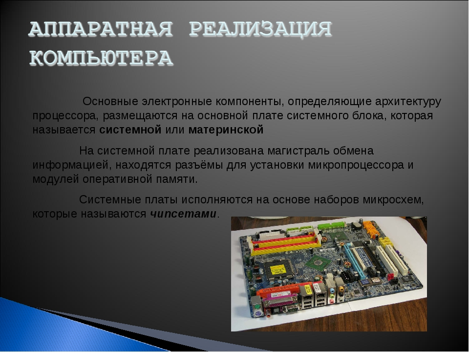 Основные электронные компоненты, определяющие архитектуру процессора, разме...
