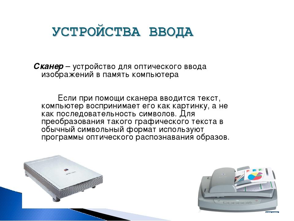 Сканер – устройство для оптического ввода изображений в память компьютера Есл...
