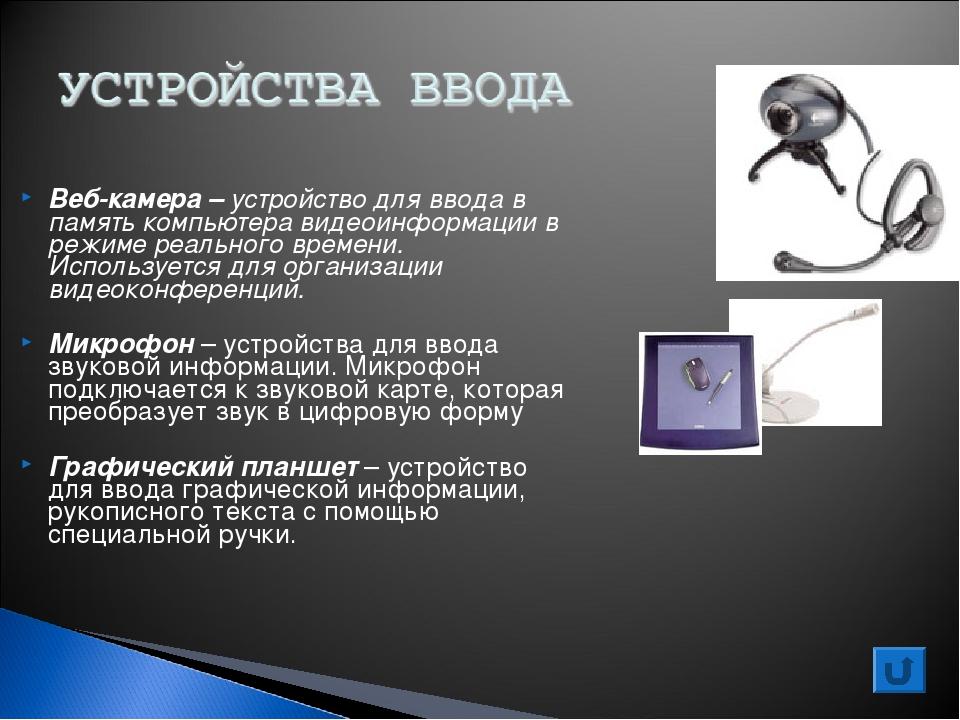 Веб-камера – устройство для ввода в память компьютера видеоинформации в режим...
