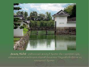 Замок Нидзё - равнинный замок в Киото, был построен как официальная резиденц