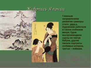Живопись Японии Главным направлением развития гравюры стало укие-э. Художники